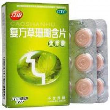 Caoshanhu от опухоли и боли в горле