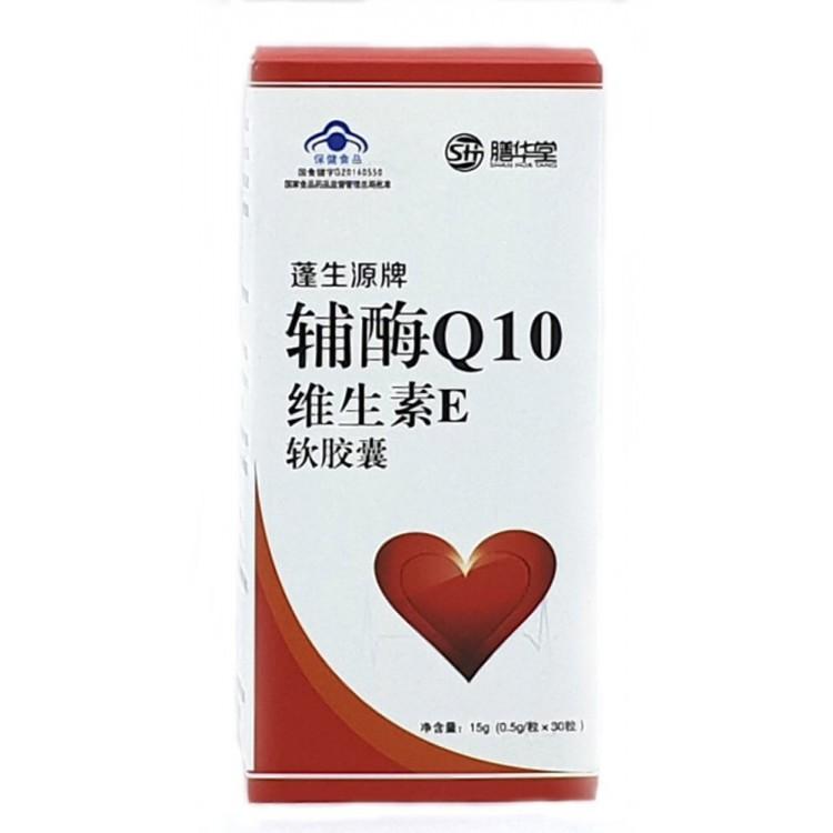 Pengshengyuan coenzyme q10 в мягкой капсуле  | Био Маркет