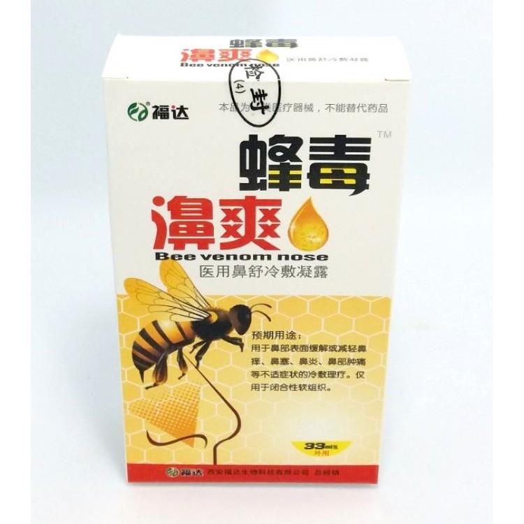 Спрей для носа от простуды bee vemon nose  | Био Маркет