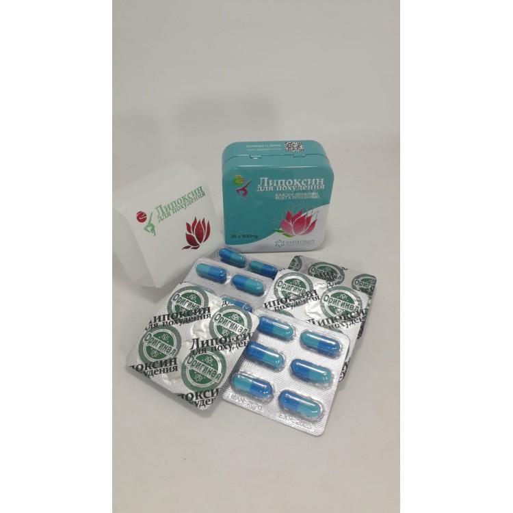 Липоксин-капсулы для похудения (железная упаковка) | Интернет-магазин bio-market.kz
