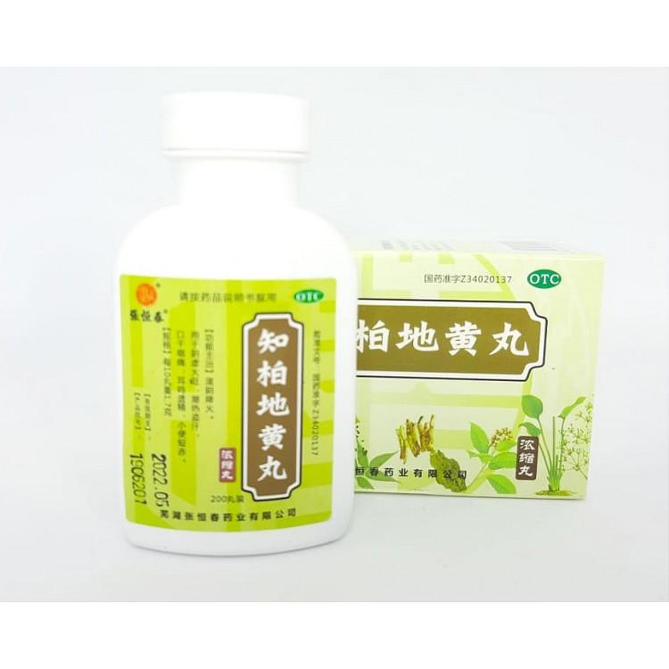 Пилюли Чжи Бай Ди Хуан Вань, Zhi Bai Di Huang Wan 200 шт  | Био Маркет