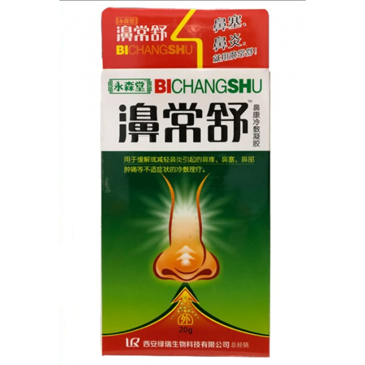"Спрей для носа ""BiShangShu""     Интернет-магазин bio-market.kz"