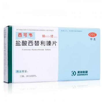 Таблетки Цетиризина Гидрохлорид (Yansuan Xitiliqin) от аллергии