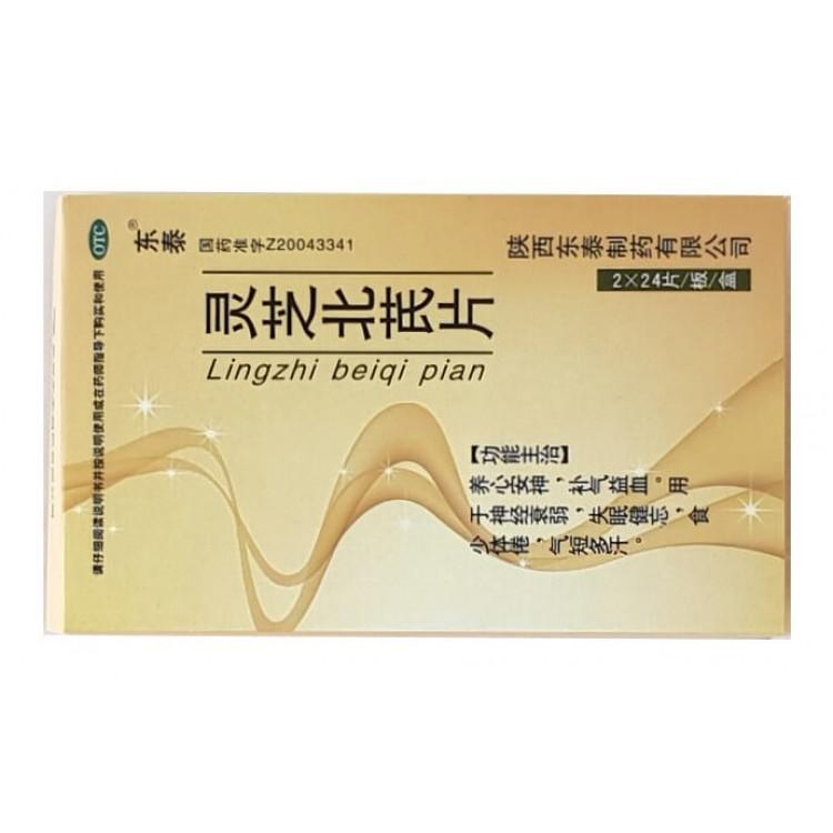Линчжи в таблетках Lingzhi beiqi pian (укрепление сосудов).  | Био Маркет