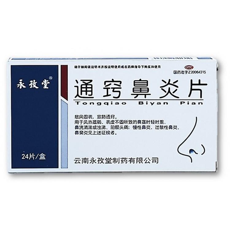 Тун сяо (tongqiao biyan)- таблетки от аллергии  | Био Маркет