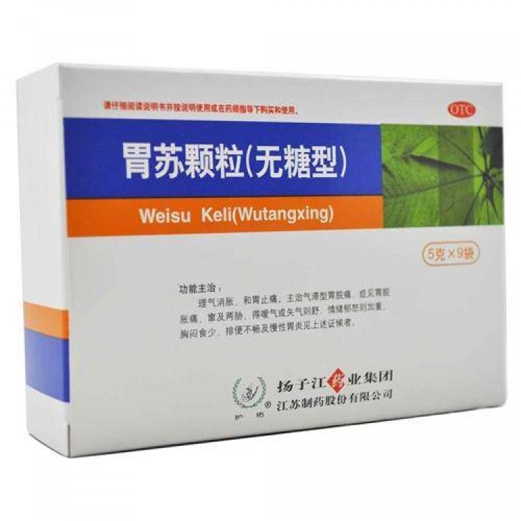 Чай Weisu keli/ Вейсу кели .Лечение вздутия живота,колики  | Био Маркет
