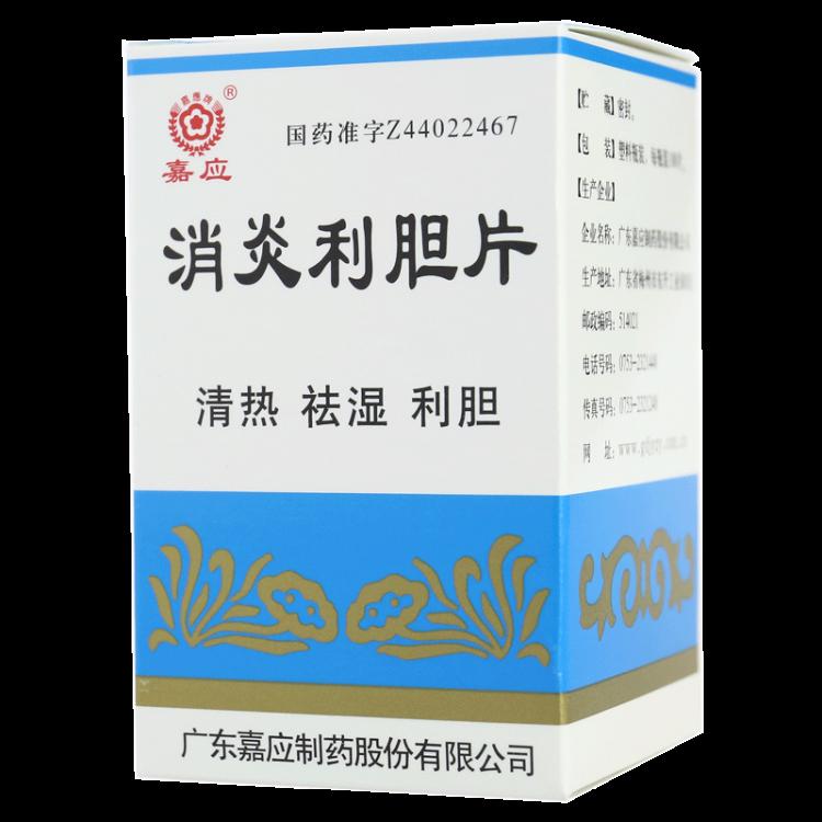Xiayan lidan pian (желчегонное)  | Био Маркет